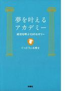 夢を叶えるアカデミー 成功を呼ぶ13のセオリー(扶桑社BOOKS)