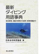 最新ダイビング用語事典 安全管理、活動の実例から医学、教育情報まで