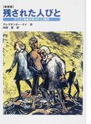 残された人びと アニメ「未来少年コナン」原作 新装版