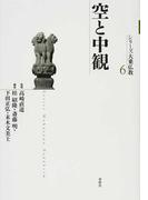 シリーズ大乗仏教 6 空と中観