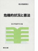 危機的状況と憲法 (憲法理論叢書)