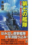 第七の艦隊 奇襲!!重雷装艦隊出撃す! (歴史群像新書)(歴史群像新書)