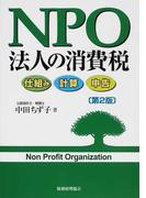 NPO法人の消費税 仕組み・計算・申告 第2版