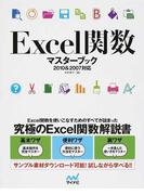 Excel関数マスターブック