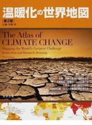 温暖化の世界地図 第2版