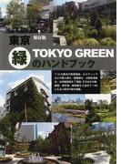 東京・緑のハンドブック 保存版
