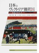 日本とヴィクトリア朝英国 交流のかたち