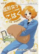 成形女子こはく vol.2 プラスチック工場物語 (マンガシリーズ)