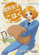 成形女子こはく vol.2 プラスチック工場物語 社員・製造現場編 (マンガシリーズ)