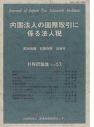 内国法人の国際取引に係る法人税 武田昌輔名誉教授追悼号 (日税研論集)