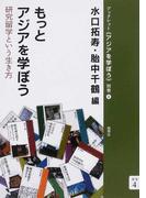 もっとアジアを学ぼう 研究留学という生き方 (ブックレット《アジアを学ぼう》)
