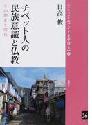 チベット人の民族意識と仏教 その歴史と現在 (ブックレット《アジアを学ぼう》)