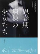 思春期病棟の少女たち (草思社文庫)(草思社文庫)