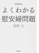 よくわかる慰安婦問題 増補新版 (草思社文庫)(草思社文庫)