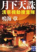月下天誅 (実業之日本社文庫 浅草機動捜査隊)(実業之日本社文庫)