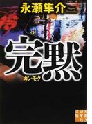 完黙 (実業之日本社文庫)(実業之日本社文庫)