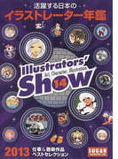 Illustrators' show vol.14(2013) 活躍する日本のイラストレーター年鑑