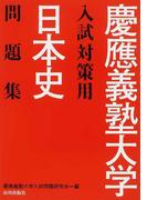 慶應義塾大学入試対策用日本史問題集