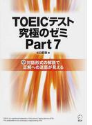 TOEICテスト究極のゼミPart7