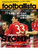 海外サッカー週刊誌footballista No.284