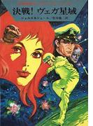 宇宙英雄ローダン・シリーズ 電子書籍版10 決戦! ヴェガ星域(ハヤカワSF・ミステリebookセレクション)