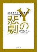 Yの悲劇(ハヤカワSF・ミステリebookセレクション)