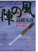 風の陣【天命篇】(PHP文芸文庫)