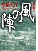風の陣【立志篇】(PHP文芸文庫)