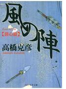 風の陣【裂心篇】(PHP文芸文庫)