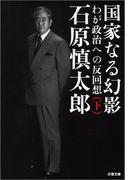 国家なる幻影(下) わが政治への反回想(文春文庫)