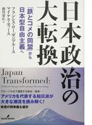 日本政治の大転換 「鉄とコメの同盟」から日本型自由主義へ
