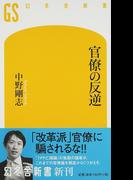官僚の反逆 (幻冬舎新書)(幻冬舎新書)