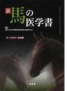 新馬の医学書 オールカラー完全版