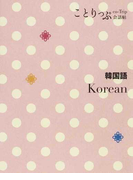 韓国語 (ことりっぷ会話帖)
