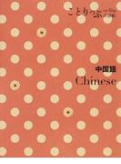 中国語 (ことりっぷ会話帖)