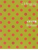 イタリア語 (ことりっぷ会話帖)