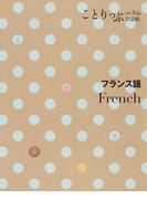 フランス語 (ことりっぷ会話帖)
