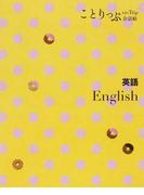 英語 (ことりっぷ会話帖)