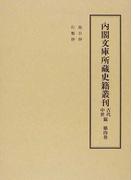 内閣文庫所藏史籍叢刊 影印 古代中世篇第4巻 除目抄 行類抄
