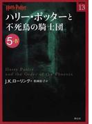 ハリー・ポッターと不死鳥の騎士団 5−4 (静山社文庫 ハリー・ポッター文庫)