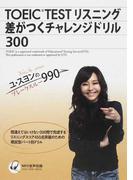 TOEIC TESTリスニング差がつくチャレンジドリル300 (ユ・スヨンのブレークスルー990)
