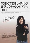 TOEIC TESTリーディング差がつくチャレンジドリル300 (ユ・スヨンのブレークスルー990)