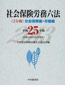 社会保険労務六法平成25年版 2巻セット