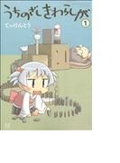 うちのざしきわらしが(MANGA TIME KR) 3巻セット(まんがタイムKRコミックス)