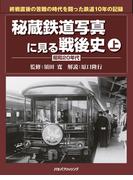 秘蔵鉄道写真に見る戦後史 上