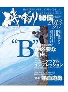 磯釣り秘伝 2013グレ(BIG1シリーズ)