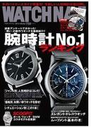 WATCH NAVI 1月号2013Winter Lite版