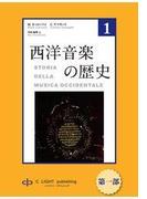 西洋音楽の歴史 第1巻 第一部