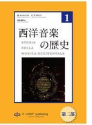 西洋音楽の歴史 第1巻 第ニ部