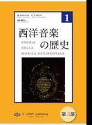 西洋音楽の歴史 第1巻 第三部